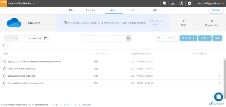 SharePointでのサイト名表示