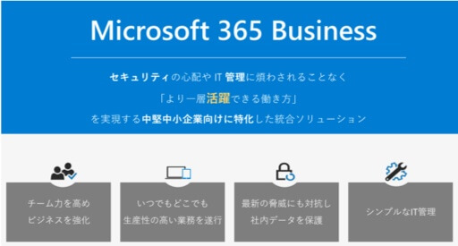 microsft365-business-1.jpg