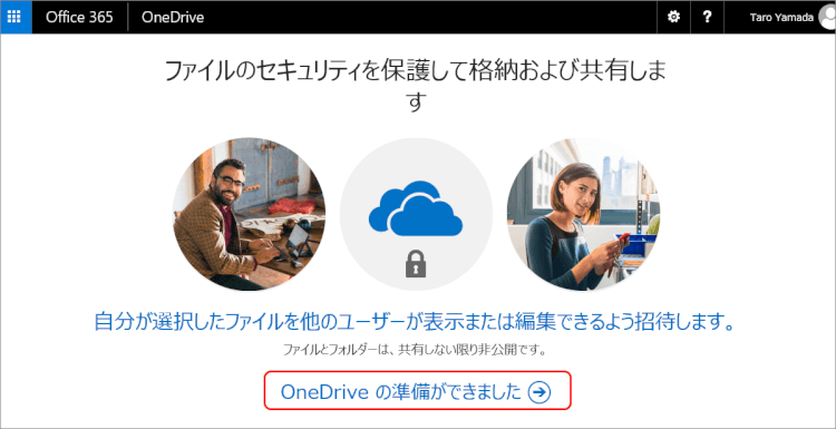 OneDrive for Business 初回アクセス