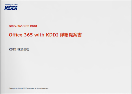 Office 365 with KDDIのご紹介