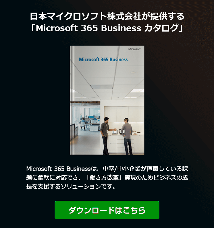 Microsoft 365 Business カタログ