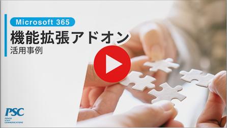 動画で解説「Coo Kai サービスラインアップ」