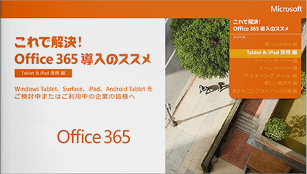 【Tablet & iPad 活用編】Office365導入のススメ