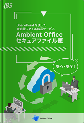 Ambient Office セキュアファイル便
