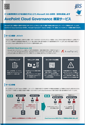 AvePoint Cloud Governance 構築サービス