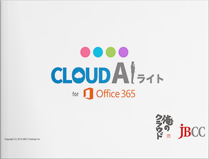 Cloud AI ライトfor Office365