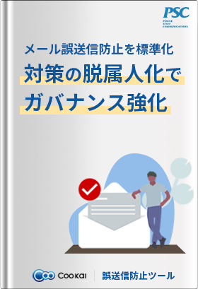 Coo Kai 誤送信防止ツール for Outlook