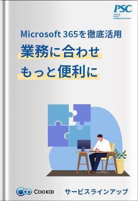 Coo Kai for Office 365 ラインナップ