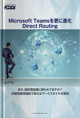 Microsoft Teamsを更に進化 Direct Routing
