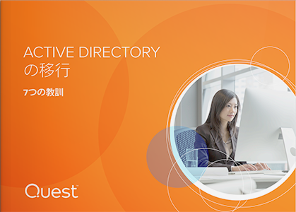 ACTIVE DIRECTORYの移行