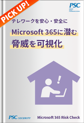 Office 365 への脅威を可視化!「Office 365 Risk Check」