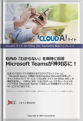 CloudAI ライト for Office 365 Teams対応 製品パンフレット