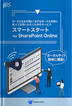 スマートスタート for SharePoint Online