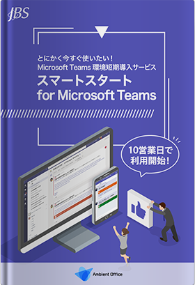 [LP][JBS]スマートスタート for Microsoft Teams