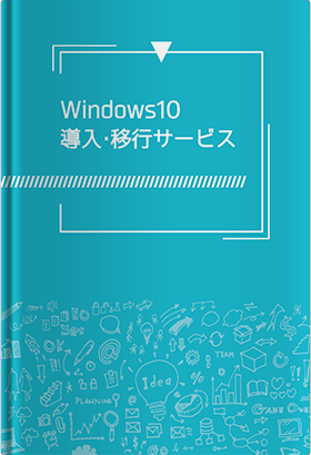Ambient Office Windows 10 導入・移行サービス