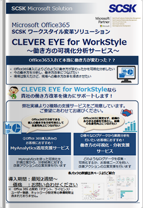 SCSK ワークスタイル変革ソリューション CLEVER EYE for WorkStyle