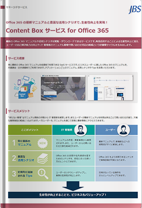 Content Box サービス <br>for Office 365