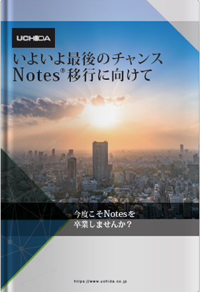 notes-migration-uchida