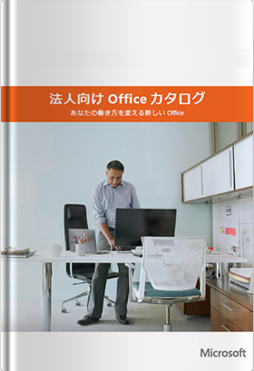 Office 365 Proplusカタログ(製品概要資料)