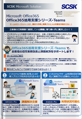 Office365活用支援シリーズ-Teams