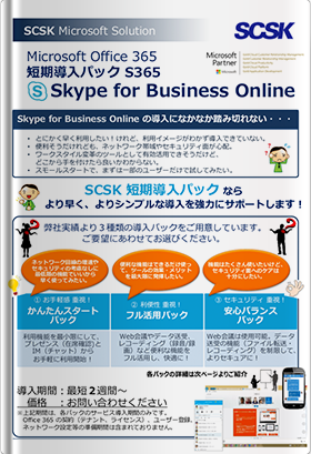 短期導入パック S365 Skype for Business Online