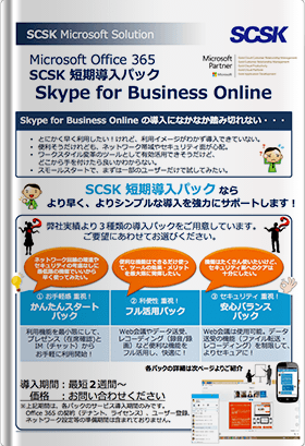 SCSK 短期導入パック「Skype for Business Online」