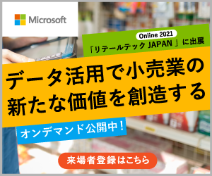Retail Tech JAPAN Online 2021