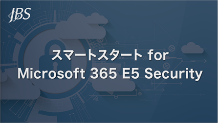 スマートスタート for Microsoft 365 E5 Security